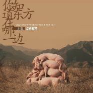 小莉 – 左小祖咒 选自《你知道东方在哪一边》专辑