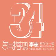 和你在一起 (2013版) – 李志 选自《勾三搭四》专辑