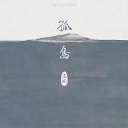 孤鸟的歌 – 马頔 选自《孤岛》专辑