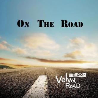 只为灿烂的瞬间 – 丝绒公路 选自《On The Road》专辑